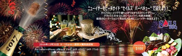 JAP_DELUXE BBQ_ outlined banner4 FINAL